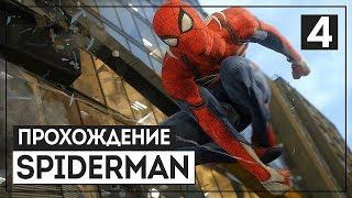 Marvel's Spider-Man #4 - Как Спайди с Шокером банк разнесли [PS4 Pro]