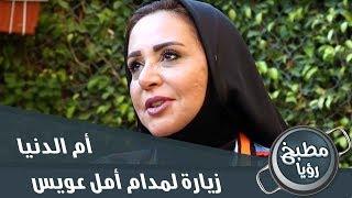 الشيف غادة التلي في زيارة لمدام أمل عويس