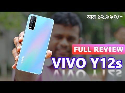 Vivo Y12s Full In-depth Review in Bangla | AFR Technology
