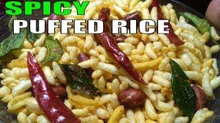 Murmura recipe | मुरमुरा नमकीन | Spicy Puffed rice | Spicy Murmura