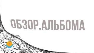 ОБЗОР АЛЬБОМА   CHILDISH GAMBINO: 3.15.20