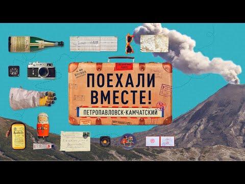 Поехали вместе! Петропавловск-Камчатский