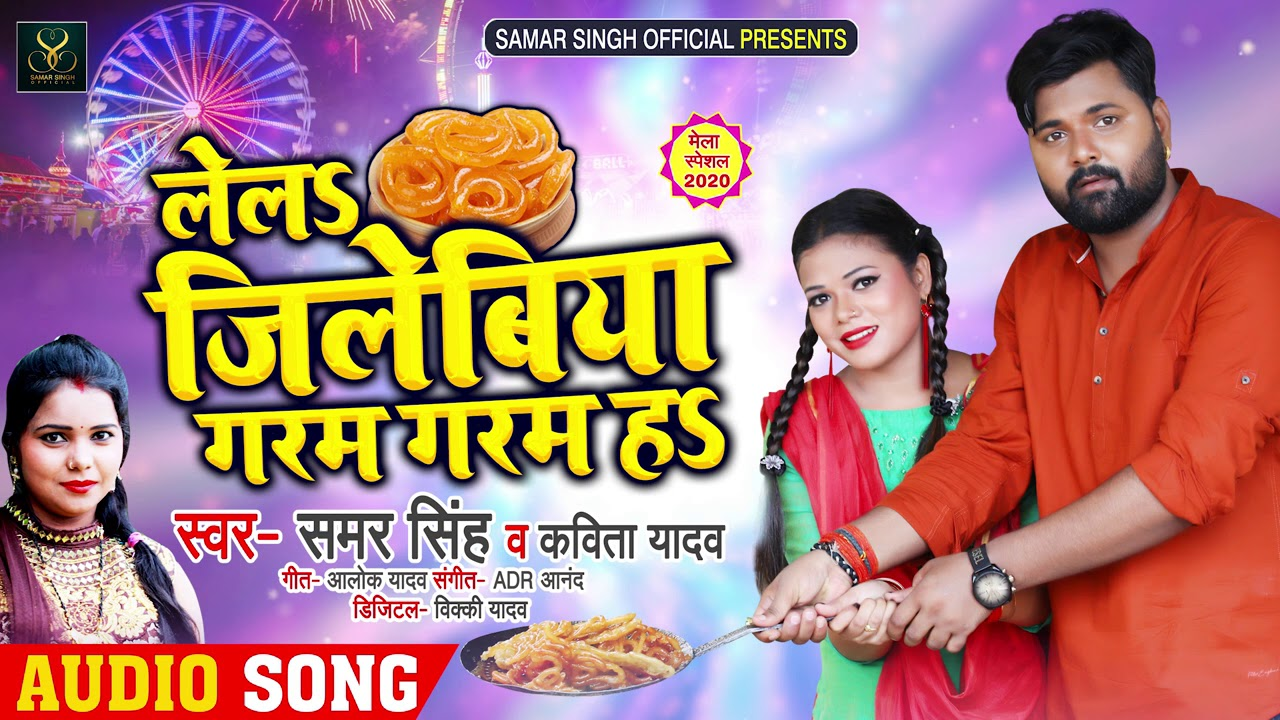 दशहरा के मेला में सिर्फ यही गाना बज रहा है | लेला जिलेबिया गरम गरम | #Samar Singh , #Kavita Yadav