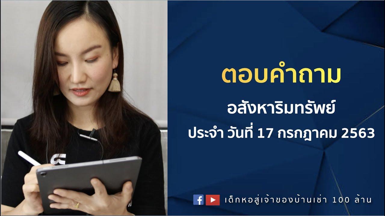ตอบคำถาม อสังหาริมทรัพย์ ประจำ วันที่ 17 กรกฎาคม 2563