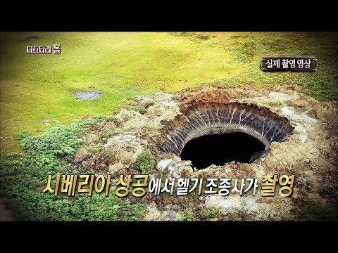 [서프라이즈] 시베리아 초원 한 가운데 뚫린 거대한 구멍! 그 정체는?
