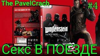 Wolfenstein:The New Order  Прохождение #4. СЕКС В ПОЕЗДЕ. +18