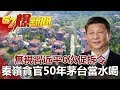 無視習近平6次促拆令 秦嶺貪官50年茅台當水喝《57爆新聞》網路獨播版