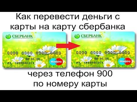 Как перевести деньги с карты на карту сбербанка через телефон 900 по номеру карты