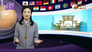 【唯心說英文3】混元禪師  WXTV唯心電視台