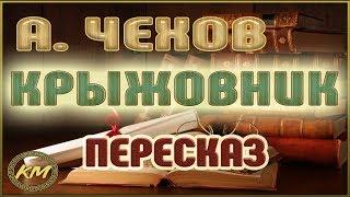 Крыжовник. Антон Чехов