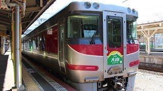 キハ189系臨時特急大山 車内放送・車窓 米子→日野川橋梁