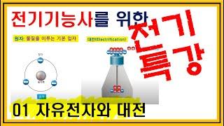 01 전기기능사 필기 (자유전자와 대전)