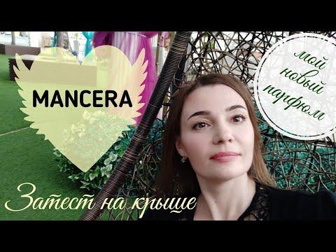 ВлогКурск, затест MANCERA на крыше), мой новый парфюм, новинка от Lancome и др