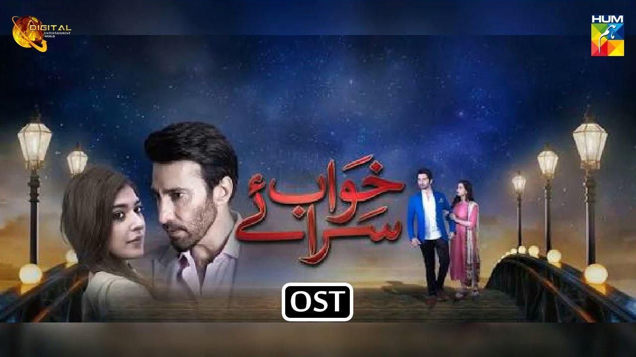 Khwab Saraye   HUM TV OST   Aiman Khan   Aijaz Aslam   Gaane Shaane