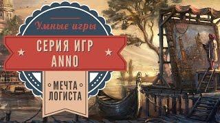 Обзор серии игр Anno. Anno 1602. Anno 1503. Anno 1701. Anno 1404. Anno 2070