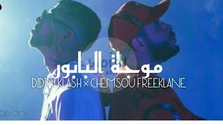  Chemsou Freeklane Ft Didin Canon 16 - Moujat el Babour | موجات البابور •Lyrics •Les paroles