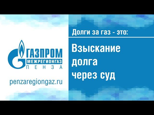 Газпром МРГ 2021 1