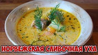 НОРВЕЖСКАЯ СЛИВОЧНАЯ УХА С СЁМГОЙ | Мой самый любимый суп! (КДЮ#68)
