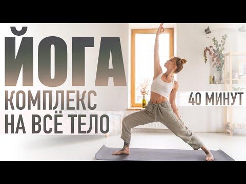 Йога для начинающих в домашних условиях за 40