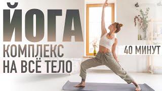Йога для начинающих в домашних условиях | 40-минут комплекс на все тело. Позы йоги