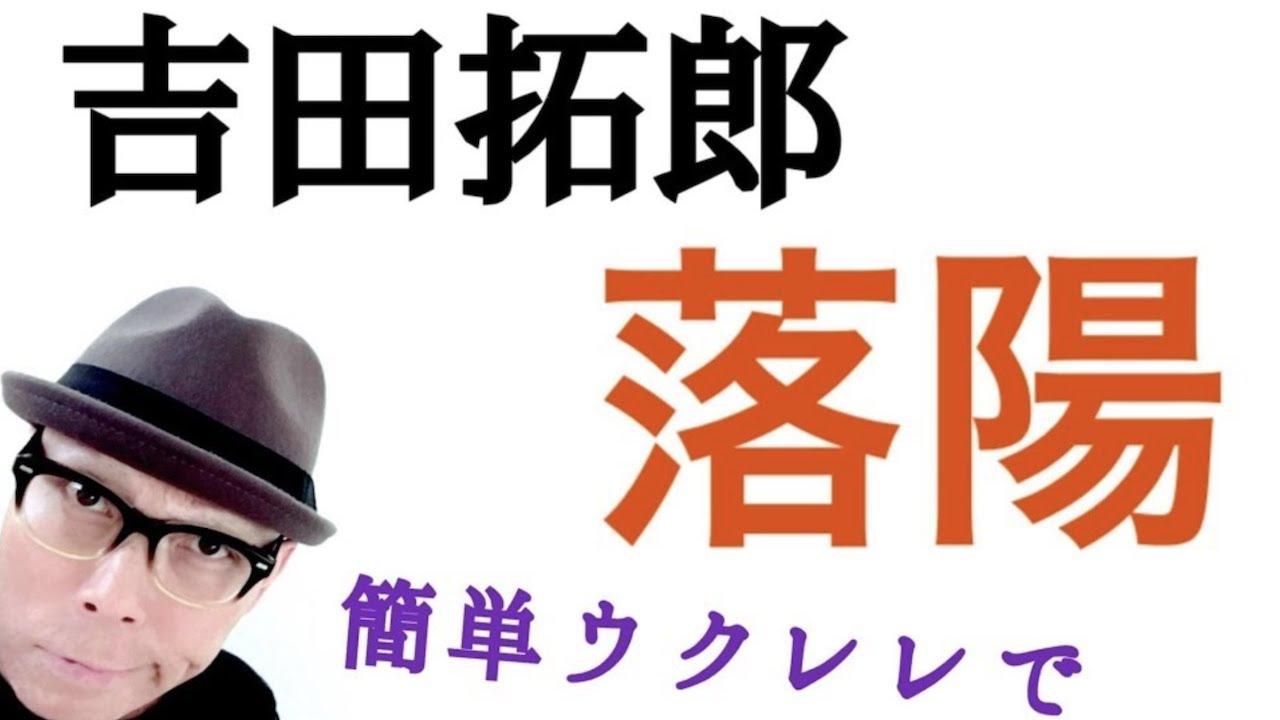 吉田拓郎・落陽【ウクレレ 超かんたん版 コード&レッスン付】GAZZLELE