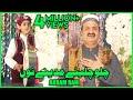 Chalo Chaliye Madiney Nu | Naat Video Vol. 1 | Akram Rahi