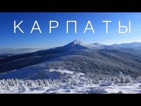 Тур в Карпаты. Пора в дорогу