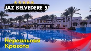 Шарм эль Шейх ЕГИПЕТ Живой отзыв менеджера компании ENJOY отеля JAZ BELVEDERE 5