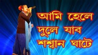 AMAR EI HARINAM JABE ORIGINAL HD | আমার এই হরিনাম যাবে | AMI HELE DULE JABO Samiran Das Baul  song