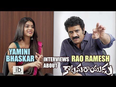 Yamini bhaskar  interviews Rao Ramesh about Katamarayudu - idlebrain.com