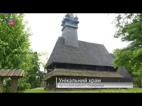 Унікальна церква