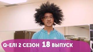 Q-елі 2 сезон 18 выпуск HD!