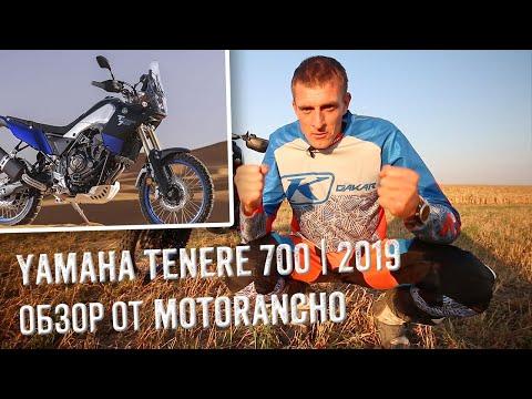 Тест-драйв нового Yamaha Tenere 700 | Эксклюзивно от Motorancho
