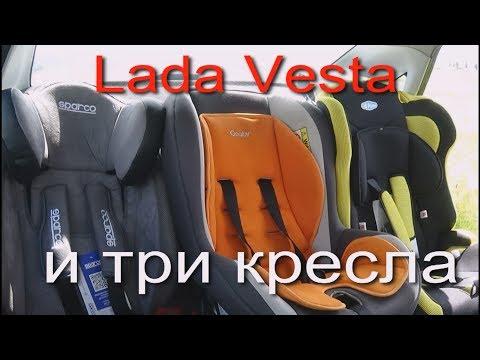 Лада Веста и три кресла