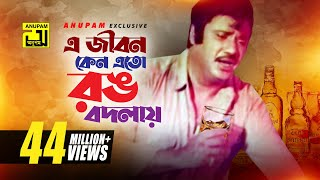 Subscribe Now: https://goo.gl/oDg7Ps Welcome to Anupam Movie Songs ...