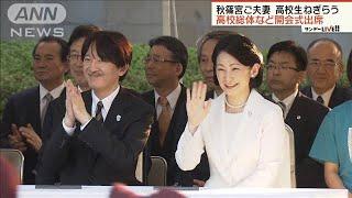 秋篠宮ご夫妻 高校総体など開会式出席 選手を激励(19/07/28)