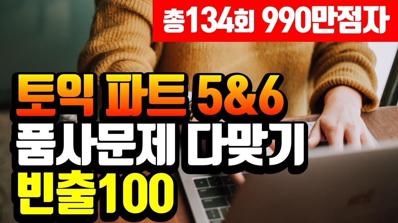 토익 rc 파트 5 6 품사 완전정복🔸품사문제 빈출단어 정리