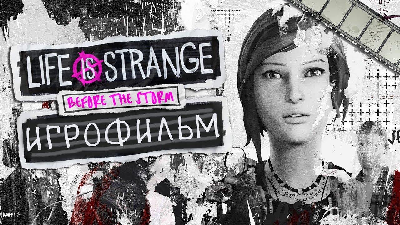 Download Фильм «Life is Strange: Before the Storm» (все эпизоды)