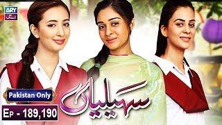 Saheliyaan Episode 189 & 190 - ARY Zindagi Drama