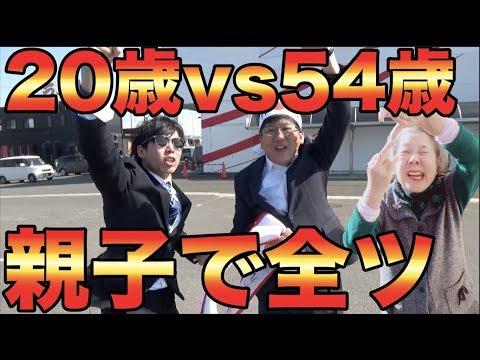 【34歳差】54歳の政治家vs20歳の前科者が100万円を賭けてGOD全ツ対決【凱旋vsハーデス】