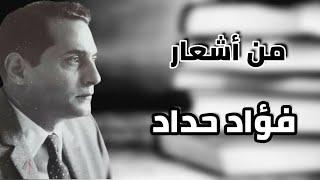 يا طوبة حمرا وطوبة خضرا- من أشعار فؤاد حداد