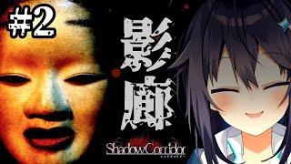 【影廊-Shadow Corridor-】最恐ホラー2ndステージ【にじさんじ/空星きらめ】