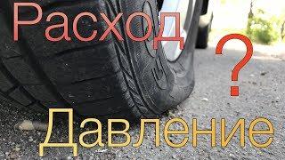 Как давление в колесах влияет на расход топлива?