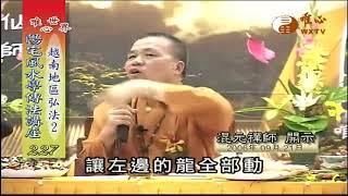 越南地區弘法(2)【陽宅風水學傳法講座227】| WXTV唯心電視台