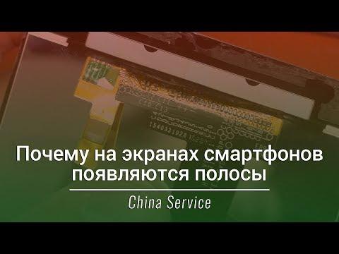 Почему на экранах смартфонов появляются полосы   China Service