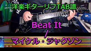 Beat It(今夜はビート・イット) / マイケル・ジャクソン(Michael Jackso...