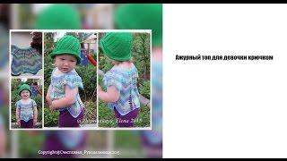 Ажурный топ для девочки - часть 1 - вязание крючком/ Оpenwork top