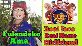 Fulendeko Ama Biography ||  Mundreko Comedy Club Actor || Real Name || Real face