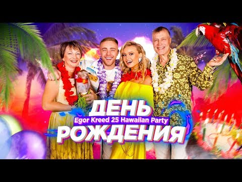 Юбилей Крида. Hawaiian Party. 25-25-го!