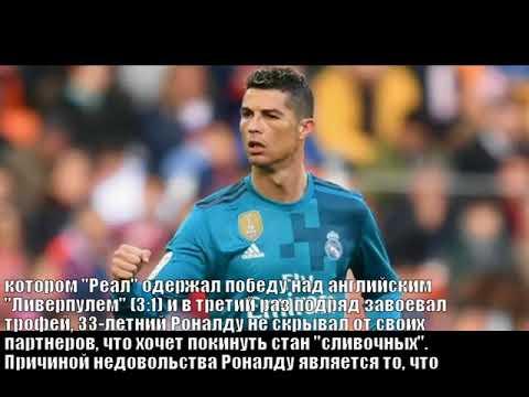 Газета Marca  Роналду сообщил партнерам по «Реалу» об уходе